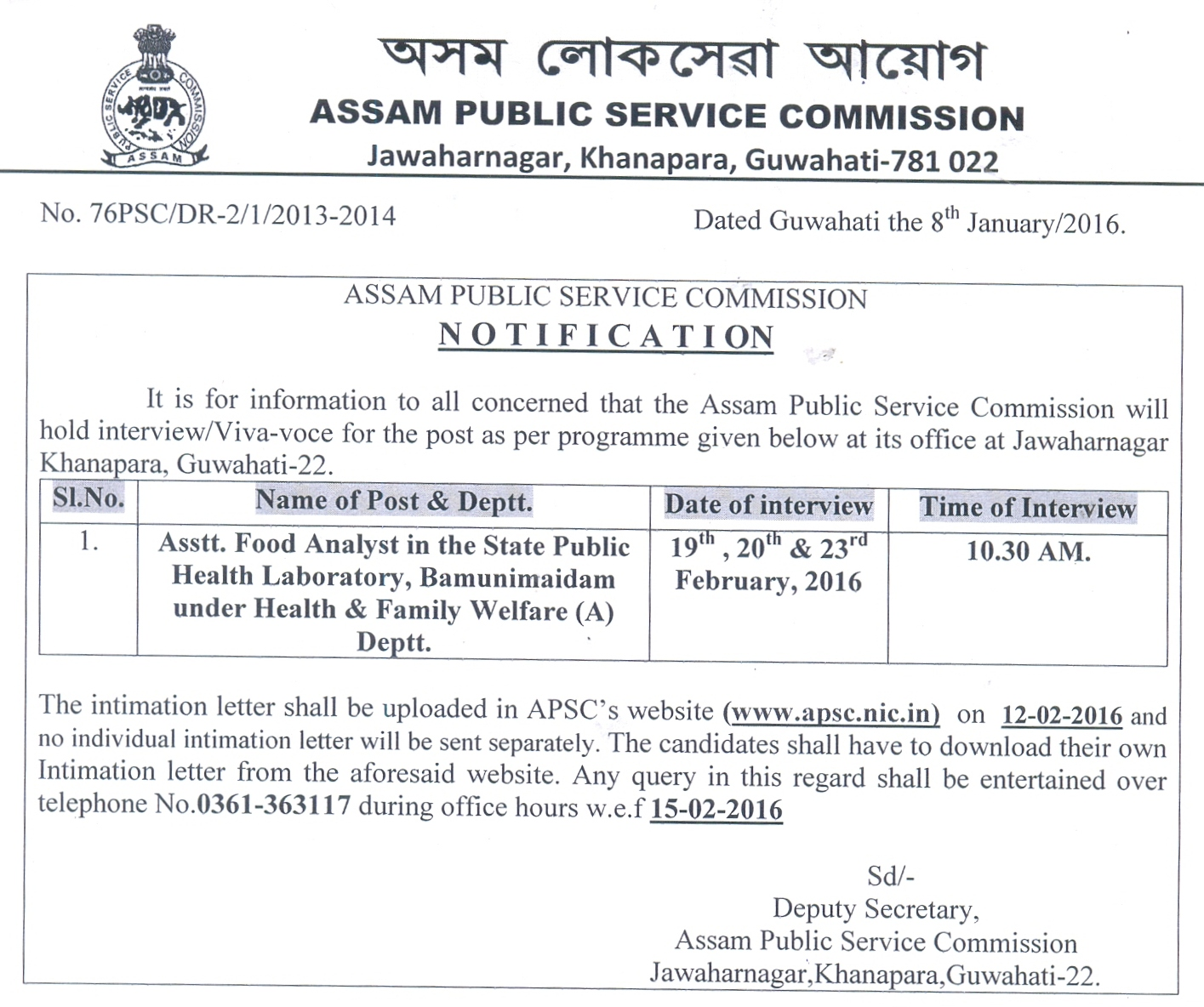 assam public service commission viva call letter for the post of jr engg civil under irrigation deptt