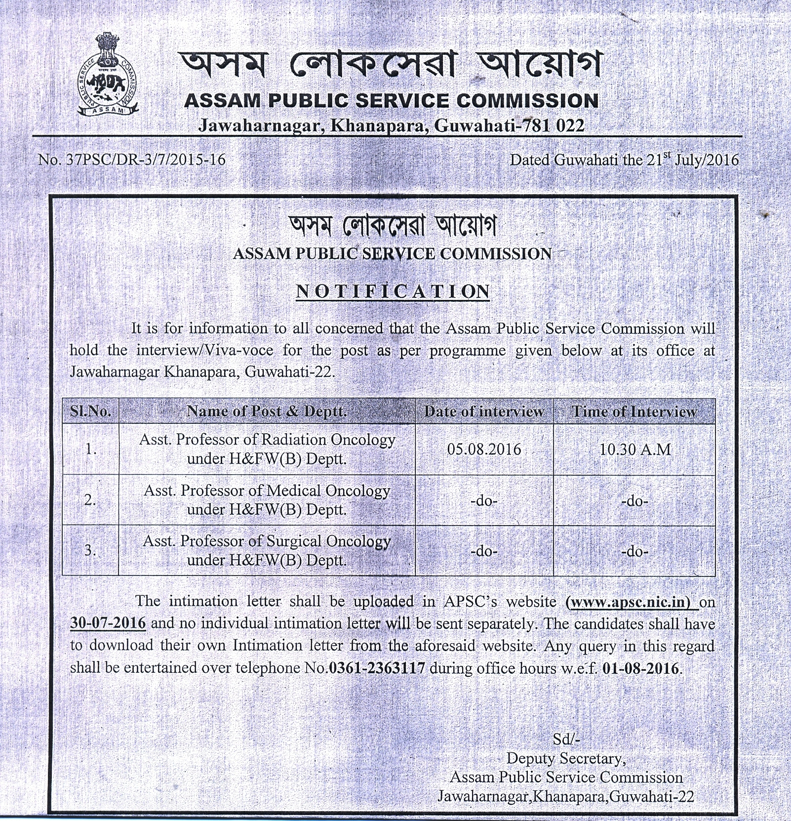 assam psc admit card 2017 latest apsc exam call letter interview call letter check interview